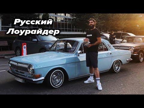 Русский Лоурайдер. 9 серия. Первые фестивали, первые победы