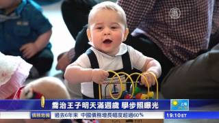 乔治王子明天满周岁 学步照曝光