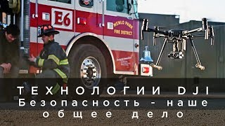 Безопасность - наше общее дело (на русском) от 4vision.ru