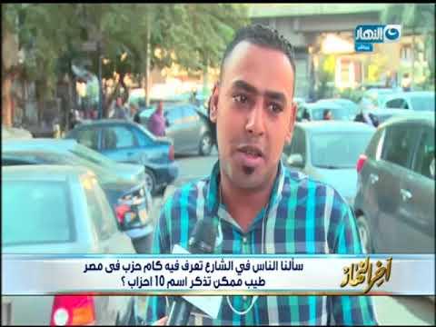 اخر النهار - سألنا الناس في الشارع تعرف فية كام حزب في مصر ؟ طيب ممكن تذكر أسم 10 احزاب؟
