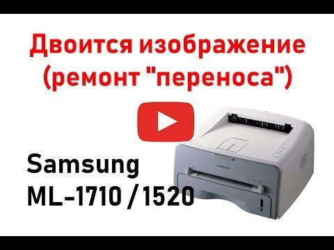Samsung Ml-1710 двоится изображение (плохой перенос)