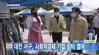 [대전뉴스] 대전 서구, 사회적경제기업 장터 열어