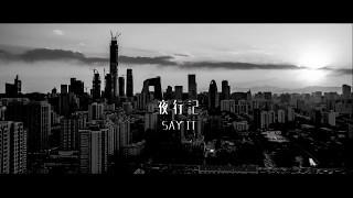 Luhan鹿晗《夜行记(Say it)》27s繁体版MV预告