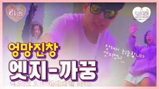 [2인 커버댄스-coverdance] BJ엣지 - 까꿍 (Feat. 임다) #비꿍#까꿍 #coverdance
