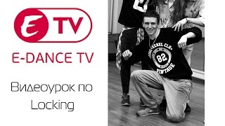 Видео урок по Locking | Иван Фиалковский | E-DANCE Уфа