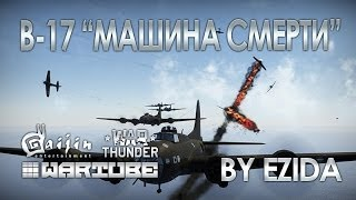 B-17 'Машина Смерти' патча 1.39 | War Thunder |