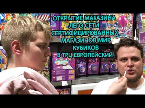 Влог / Открытие Магазина Сети Сертифицированных Магазинов Лего Мир Кубиков в ТРЦ Европейский