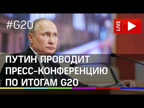 Путин проводит пресс-конференцию по итогам G20 в Осаке. Прямая трансляция