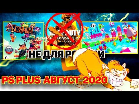 PS PLUS АВГУСТ 2020. Обзор игр PlayStation Plus