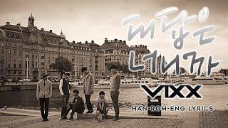VIXX (빅스) - ONLY U (대답은너니까) || LYRICS [HAN/ROM/ENG]