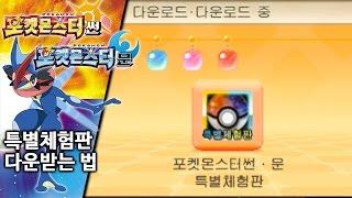 포켓몬스터 썬문 특별체험판 다운 받는 법 (Pokemon Sun Moon)