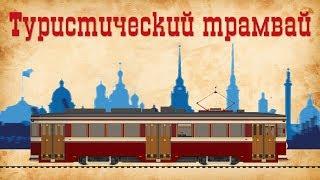 Фото Реплика ЛМ-33 на Туристическом маршруте в Санкт-Петербурге