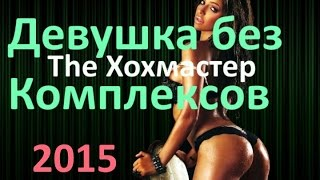Девушка без Комплексов - Трейлер: ПАРОДИЯ (The Хохмастер)