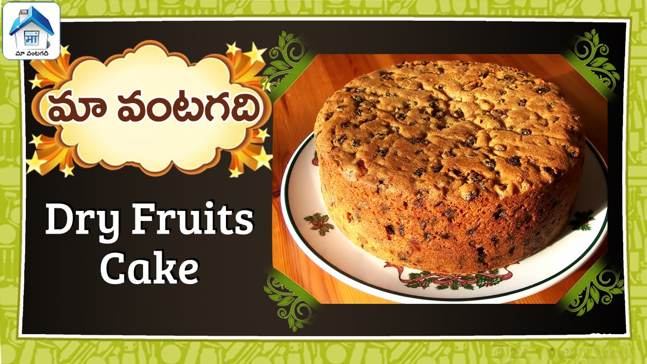 Dry Fruits Cake Without Oven By Maa Vantagadi డ ర ఫ ర ట