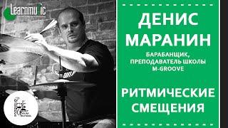 Урок игры на барабанах - Ритмические смещения | Денис Маранин