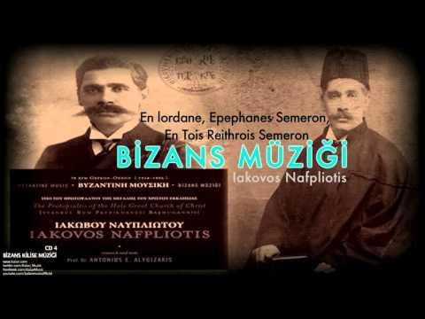 Iakovos Nafpliotis - En Iordane [ Bizans Kilise Müziği 4 © 2008 Kalan Müzik ]