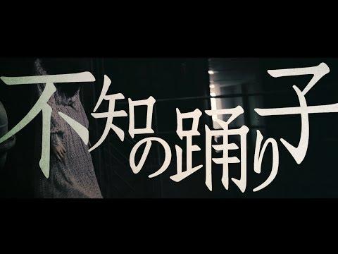 【籠目維新】不知の踊り子【MV】