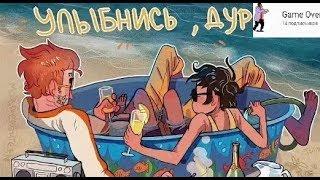 MORGENSHTERN amp ЛСП - Зеленоглазые Деффки! улыбнись,дурак 2019 #пальмагофит . Анимация