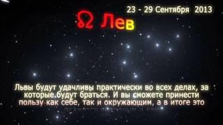 видео рамблер гороскоп лев на сегодня