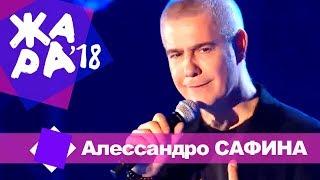 Алессандро Сафина -   Синяя вечность (ЖАРА В БАКУ Live, 2018)