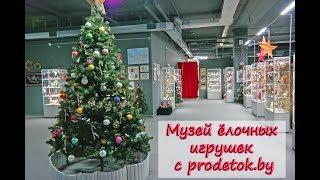 Музей ялинкових іграшок в Мінську (2018-2019 рік)
