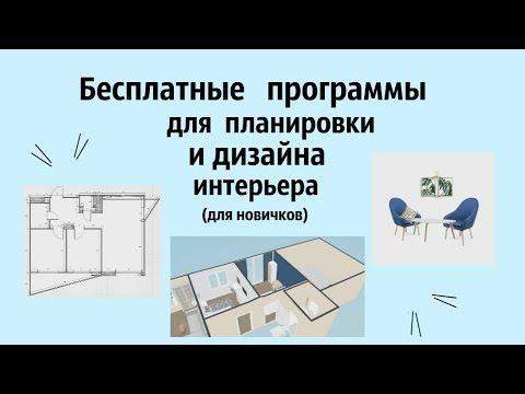 конструктор комнат онлайн бесплатно на русском языке