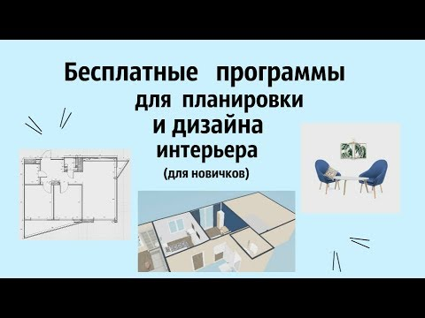 дизайн комнаты онлайн конструктор бесплатно