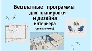 видео Разработка дизайнов интерьеров квартир, комнат и домов