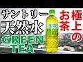 Download Video マジでおいしい!透明な緑茶を飲んでみた MP4,  Mp3,  Flv, 3GP & WebM gratis