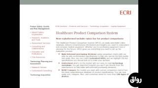 رواق : الأجهزة الطبية في غرف العمليات والعناية المركزة - المحاضرة 1 - الجزء 3