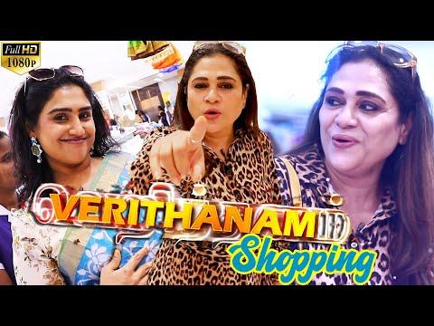 செம கலாட்டா.., உமா ரியாஸ்கானுடன் Velavan Stores-ல் வனிதா Shopping..! | Uma Riyaz | Vanitha | Chennai