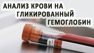 Гликированный (гликозилированный) гемоглобин. Анализ крови на гликированный гемоглобин