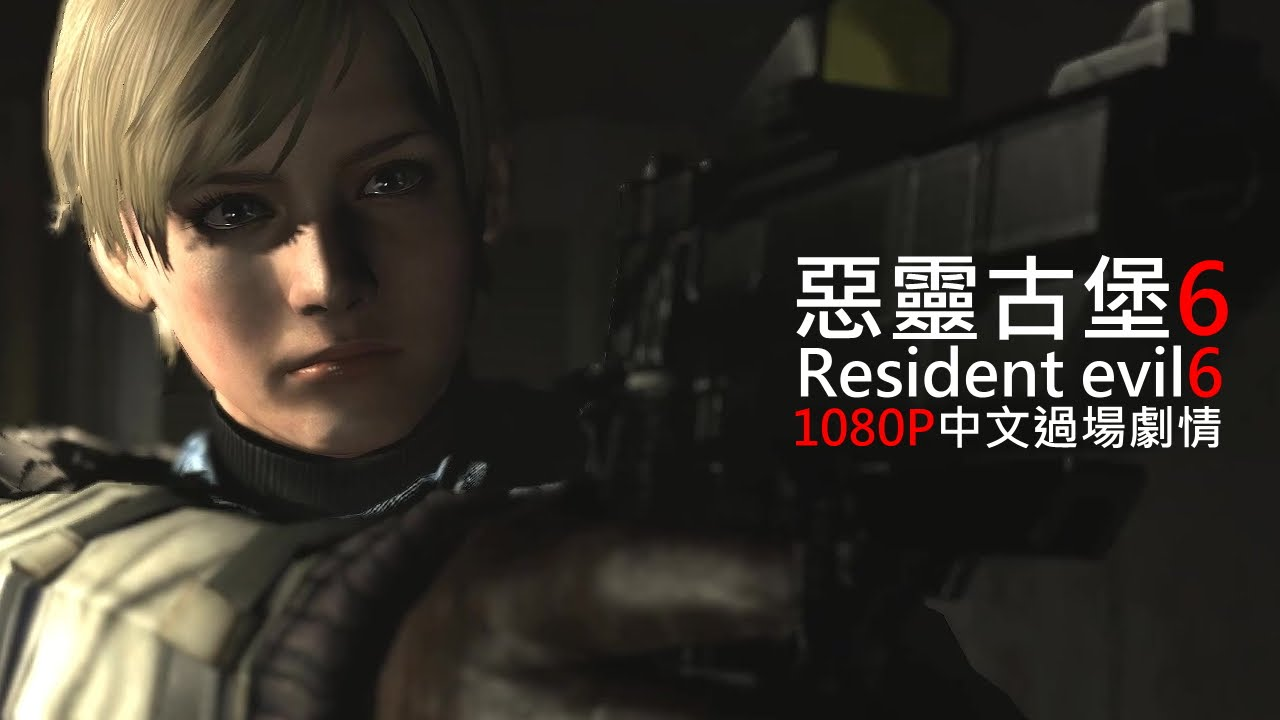 惡靈古堡6 Resident evil 6 all cutscenes 過場劇情中文字幕(60FPS) - YouTube