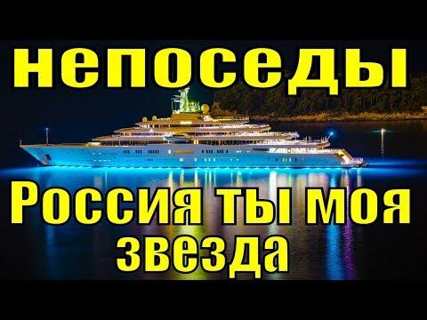 Песня Россия ты моя звезда группа Непоседы патриотические песни