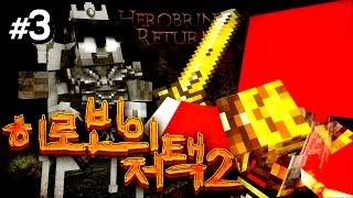 양띵 [히로빈의 귀환 (히로빈의 저택2) 3편] Herobrine's Return by Hypixel