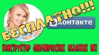 Как сделать динамическую обложку в Вконтакте