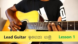 Sinhala Guitar lessons -Lesson #10 -Lead Guitar Lesson 1 (ලීඩ් ගිටාර් ඉගෙනගමු    )