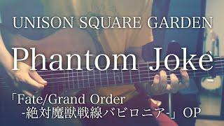 Phantom Joke - UNISON SQUARE GARDEN [cover / chord / lyrics]