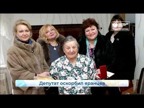 Яранский  депутат назвал людей терпилами  Новости Кирова 04 02 2020