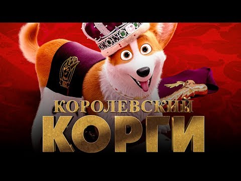 Королевский корги [Обзор] / [Трейлер 2 на русском]