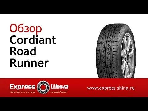 Видеообзор летней шины Cordiant Road Runner от Express-Шины