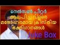 Hits of Nelson Peter Juke Box Malayalam Christian Devotional Songs