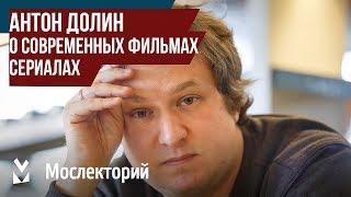 Кинокритик Антон Долин о современных фильмах и сериалах