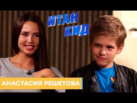 Анастасия Решетова /