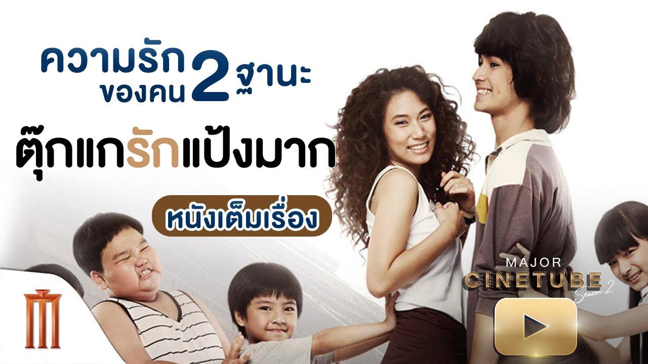 ตุ๊กแกรักแป้งมาก HD - Major Cinetube Season 2 [หนังเต็มเรื่อง]