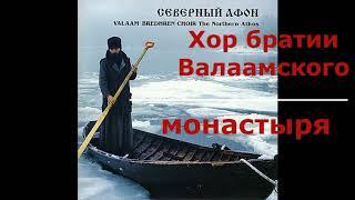 Скачать Хор братии Валаамского монастыря Северный Афон