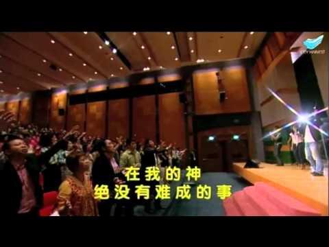 在神沒有難成的事 (Bagi Tuhan Tak Ada Yang Mustahil) - City Harvest Church Chinese Service