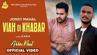 AKHRI KHAT (Full Video) Jonsy Mahal | HunnyPK Films | PB 11 Media | Latest Punjabi Songs 2020