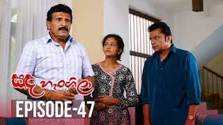Sanda Hangila | Episode 47 - (2019-02-19) | ITN Thumbnail