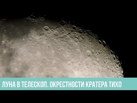 Луна в любительский телескоп. Кратер Тихо.